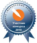 Участник конкурса «Финансовые блоги Рунета 2010»